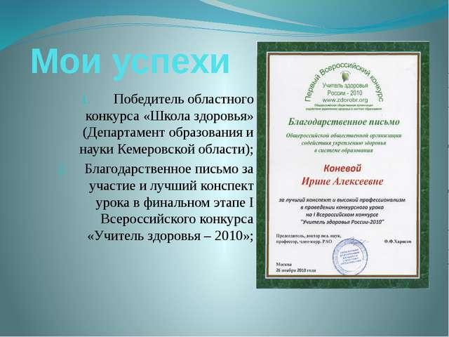 Мои успехи Победитель областного конкурса «Школа здоровья» (Департамент образ...
