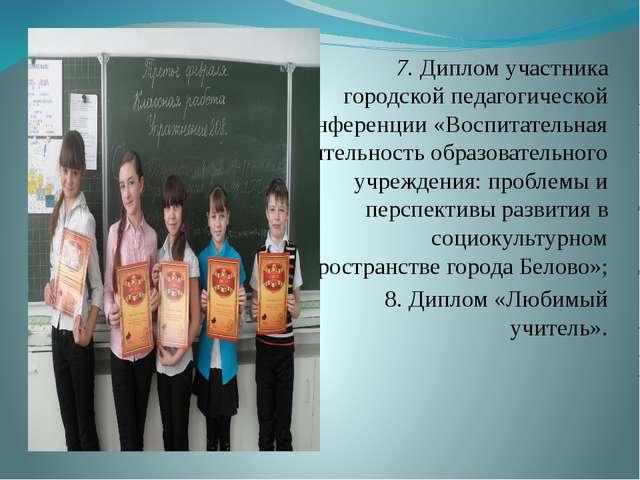 7. Диплом участника городской педагогической конференции «Воспитательная деят...