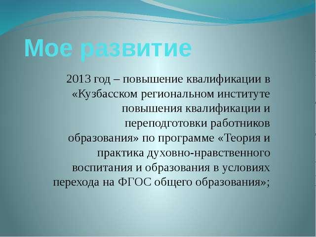 Мое развитие 2013 год – повышение квалификации в «Кузбасском региональном инс...