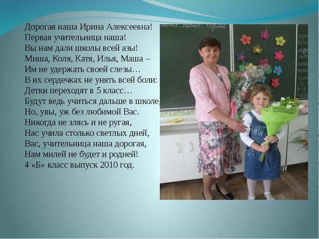 Дорогая наша Ирина Алексеевна! Первая учительница наша! Вы нам дали школы вс...