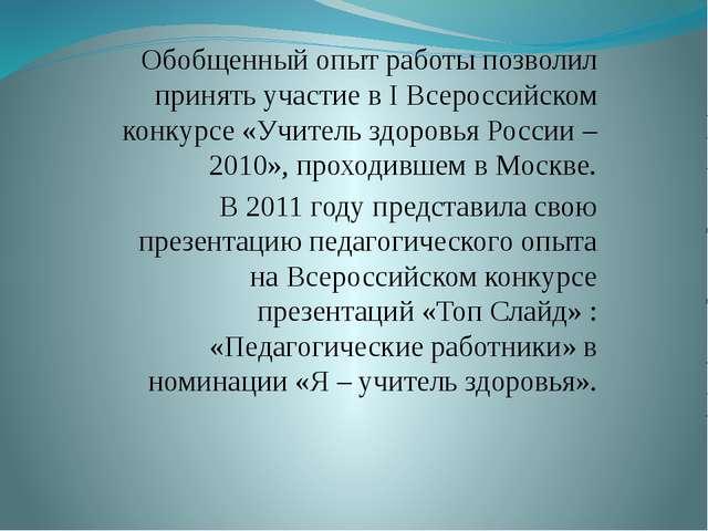 Обобщенный опыт работы позволил принять участие в I Всероссийском конкурсе «У...