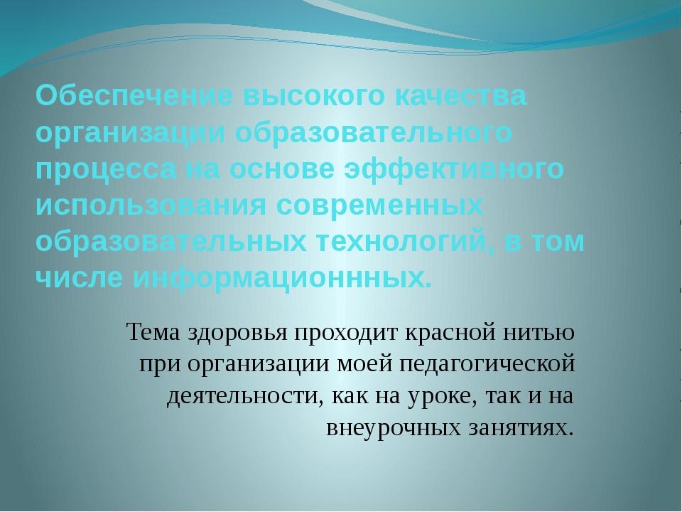 Обеспечение высокого качества организации образовательного процесса на основе...