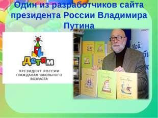 Один из разработчиков сайта президента России Владимира Путина