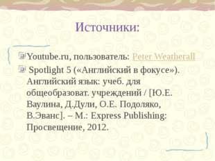 Источники: Youtube.ru, пользователь: Peter Weatherall Spotlight 5 («Английски