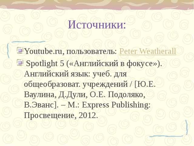 Источники: Youtube.ru, пользователь: Peter Weatherall Spotlight 5 («Английски...