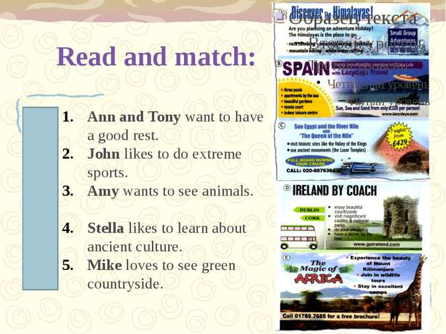 Read and match: Ann and Tony want to have a good rest. John likes to do extre...