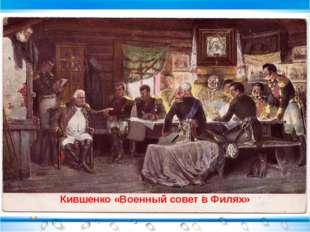 Кившенко «Военный совет в Филях»