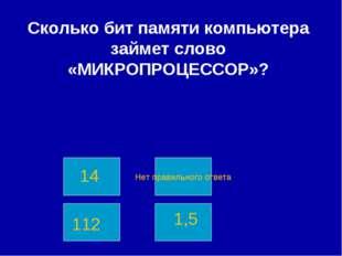 Нет правильного ответа 14 112 1,5 Сколько бит памяти компьютера займет слово