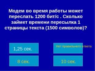 Нет правильного ответа 8 сек. Модем во время работы может переслать 1200 бит/