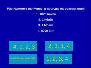 4, 1, 2, 3 2, 3, 1, 4 Нет правильного ответа 1, 2, 3, 4 Расположите величины
