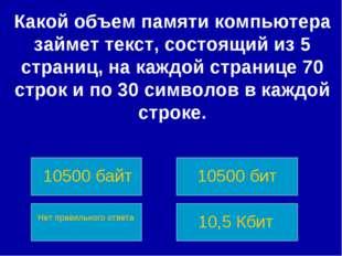 Нет правильного ответа 10500 байт 10,5 Кбит 10500 бит Какой объем памяти комп