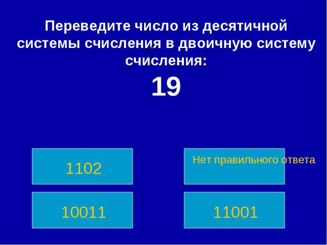 Переведите число из десятичной системы счисления в двоичную систему счисления...