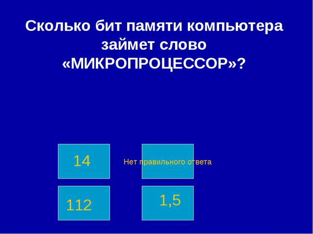Нет правильного ответа 14 112 1,5 Сколько бит памяти компьютера займет слово...