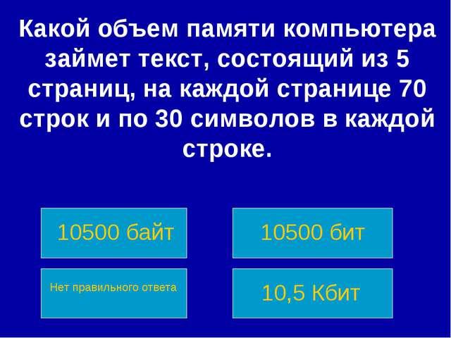 Нет правильного ответа 10500 байт 10,5 Кбит 10500 бит Какой объем памяти комп...