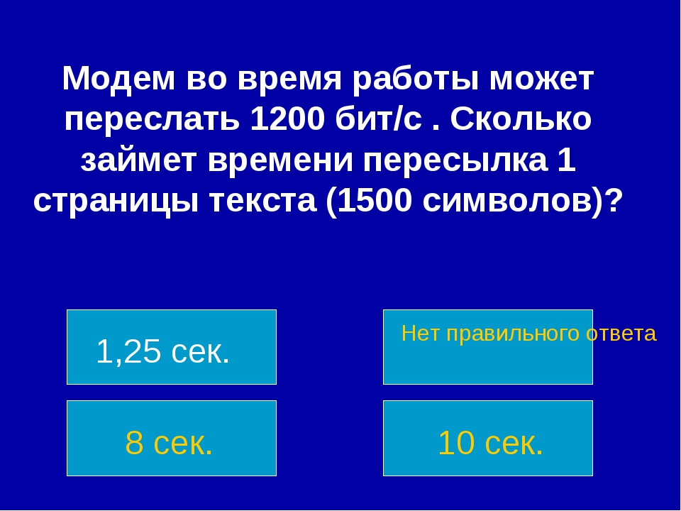 Нет правильного ответа 8 сек. Модем во время работы может переслать 1200 бит/...