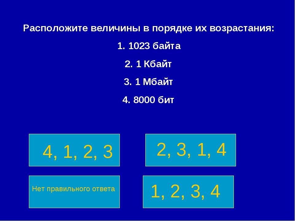 4, 1, 2, 3 2, 3, 1, 4 Нет правильного ответа 1, 2, 3, 4 Расположите величины...