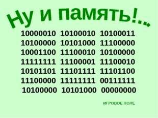 10000010 10100010 10100011 10100000 10101000 11100000 10001100 11100010 10100