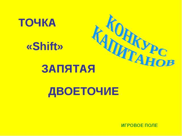 ЗАПЯТАЯ «Shift» ДВОЕТОЧИЕ ТОЧКА ИГРОВОЕ ПОЛЕ