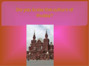 Do you know the culture of Russia?
