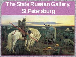 The State Russian Gallery, St.Petersburg
