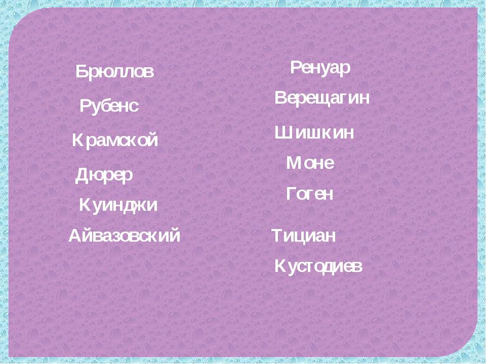 Айвазовский Брюллов Крамской Верещагин Шишкин Куинджи Гоген Моне Ренуар Дюрер...