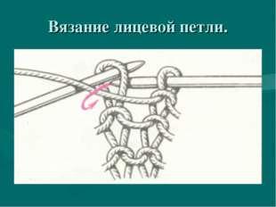 Вязание лицевой петли.