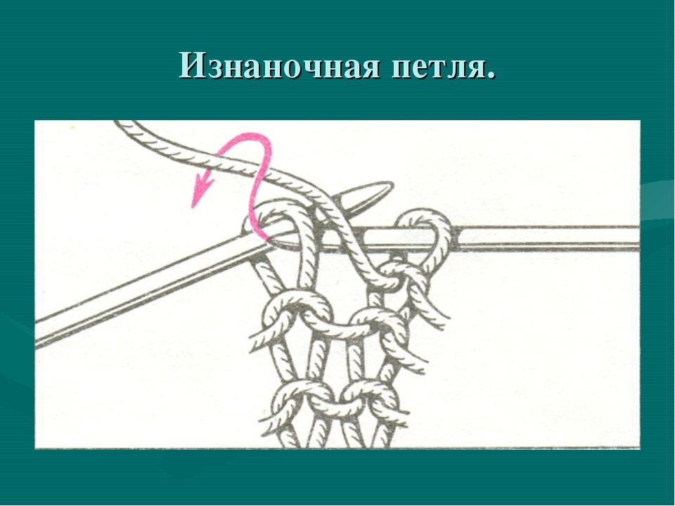 Вязание накиды изнаночные петли