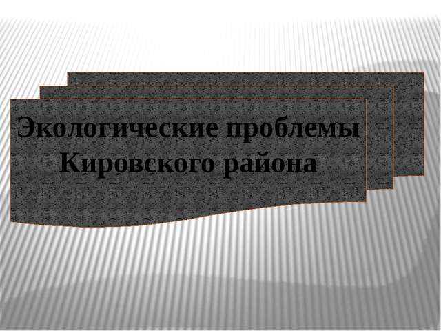 Экологические проблемы Кировского района