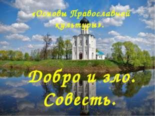 «Основы Православной культуры». Добро и зло. Совесть. «Основы Православной к