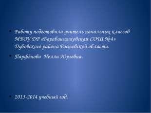 Работу подготовила учитель начальных классов МБОУ ДР «Барабанщиковская СОШ №