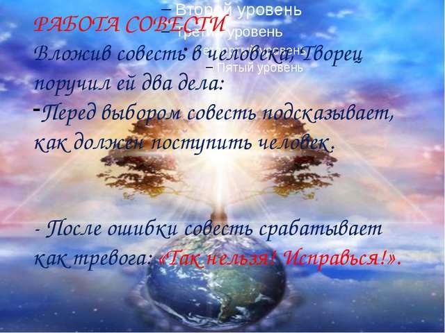 РАБОТА СОВЕСТИ Вложив совесть в человека, Творец поручил ей два дела: Перед...