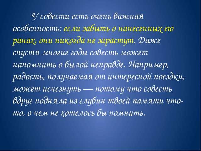 У совести есть очень важная особенность: если забыть о нанесенных ею ранах...