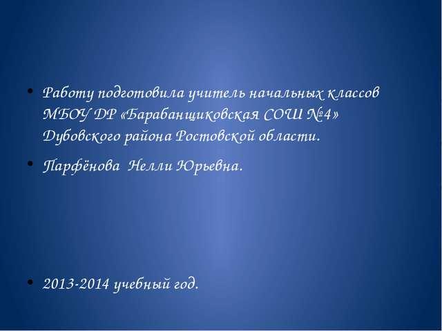 Работу подготовила учитель начальных классов МБОУ ДР «Барабанщиковская СОШ №...