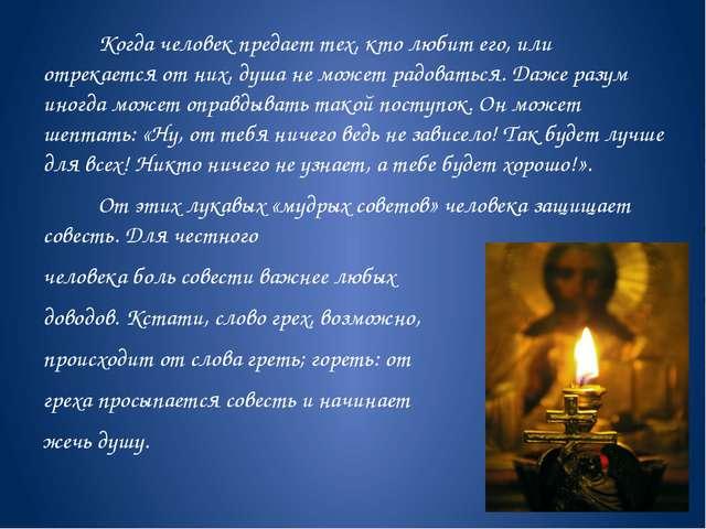 Когда человек предает тех, кто любит его, или отрекается от них, душа не м...