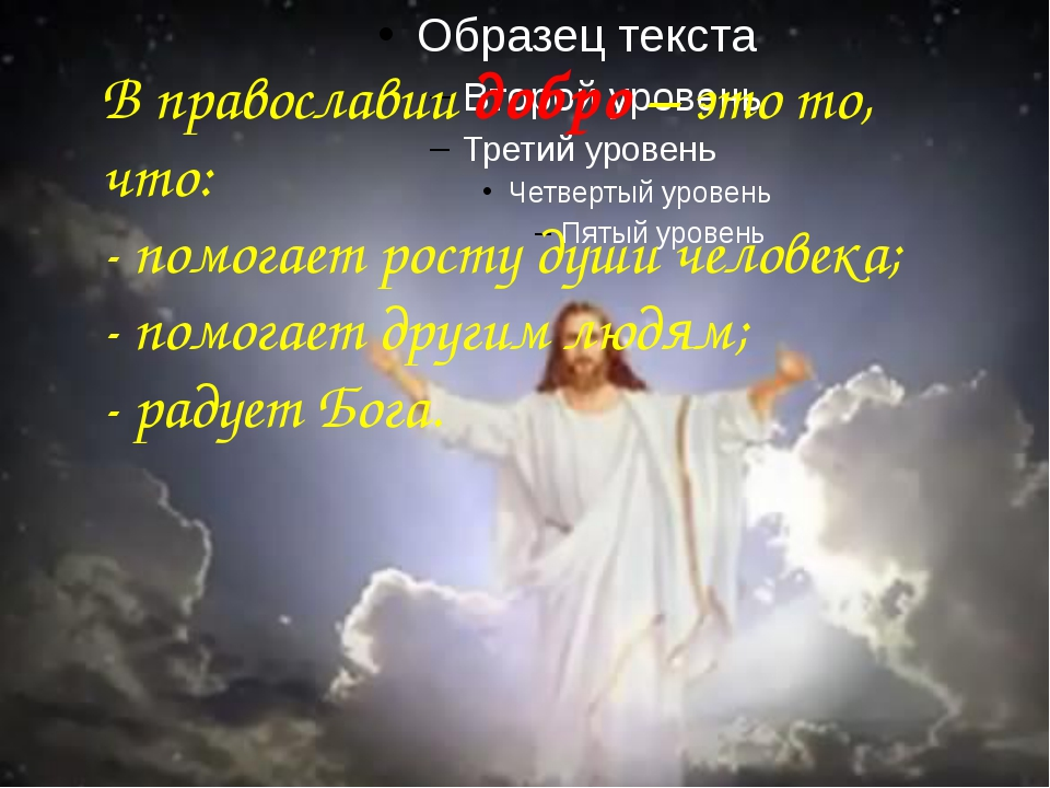В православии добро – это то, что: - помогает росту души человека; - помогае...