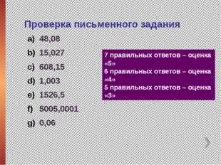 48,08 15,027 608,15 1,003 1526,5 5005,0001 0,06 Проверка письменного задания