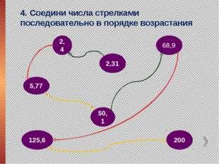 4. Соедини числа стрелками последовательно в порядке возрастания 5,77 68,9 20