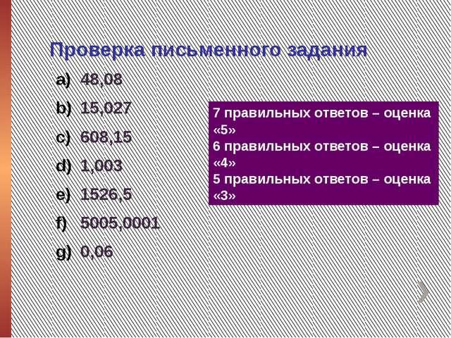48,08 15,027 608,15 1,003 1526,5 5005,0001 0,06 Проверка письменного задания...