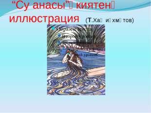 """""""Су анасы""""әкиятенә иллюстрация (т.Хаҗиәхмәтов)"""