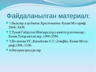 Файдаланылган материал: 1.Балалар әдәбияты:Хрестоматия.-Казан:Мәгариф, 2004.
