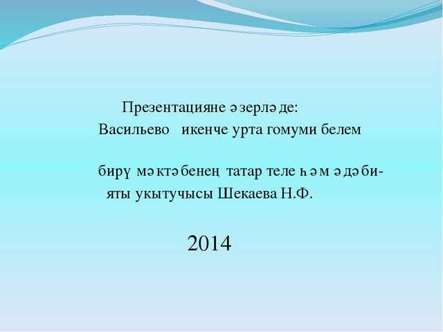 Презентацияне әзерләде: Васильево икенче урта гомуми белем бирү мәктәбенең т...
