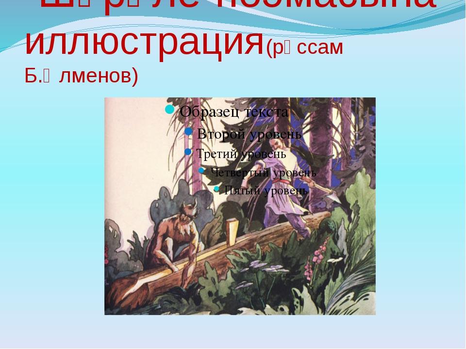 """""""Шүрәле""""поэмасына иллюстрация(рәссам Б.Әлменов)"""