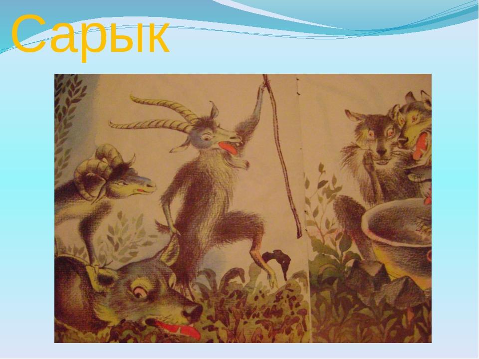 Кәҗә белән Сарык