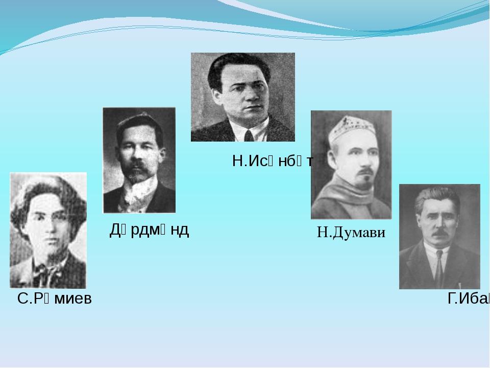 С.Рәмиев Дәрдмәнд Н.Исәнбәт Н.Думави Г.Ибаһимов