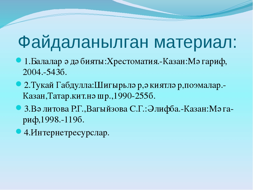 Файдаланылган материал: 1.Балалар әдәбияты:Хрестоматия.-Казан:Мәгариф, 2004....