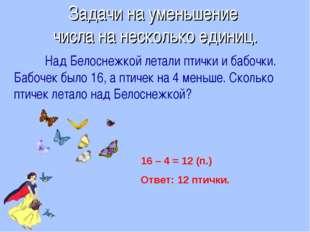 Над Белоснежкой летали птички и бабочки. Бабочек было 16, а птичек на 4 мень
