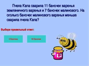 Пчела Капа сварила 11 баночек варенья земляничного варенья и 7 баночек мал