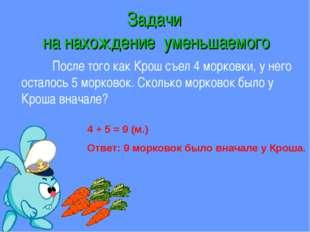 Задачи на нахождение уменьшаемого После того как Крош съел 4 морковки, у нег