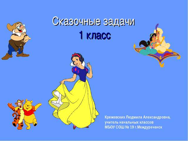 Сказочные задачи 1 класс Кряжевских Людмила Александровна, учитель начальных...