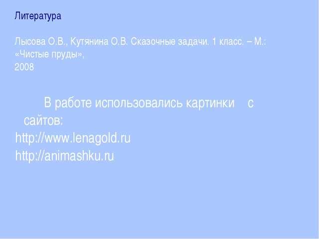 В работе использовались картинки с сайтов: http://www.lenagold.ru http://a...